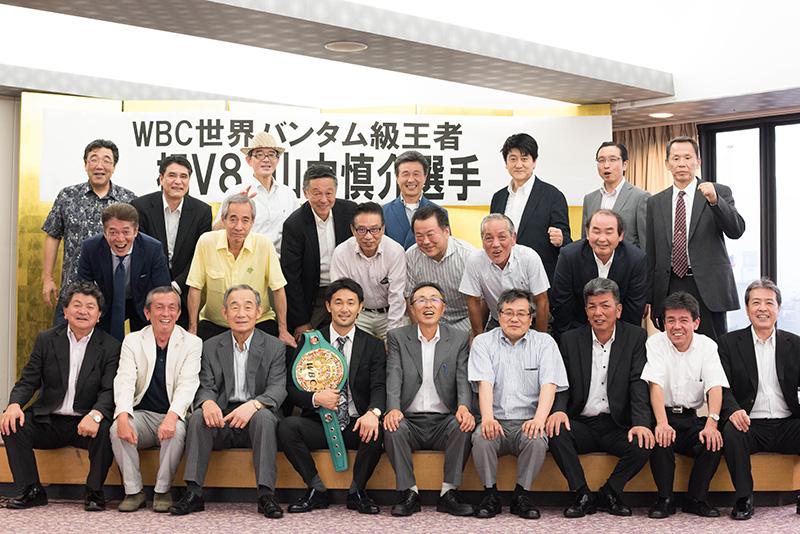 WBC世界バンタム級王者 山中慎介V8祝勝会 集合写真