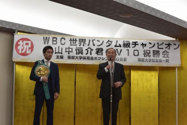 山中選手V10祝勝会・藤巻会長祝辞